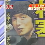 ミスチル桜井和寿を襲った病気、小脳梗塞の原因と衝撃ニュース記事のまとめ
