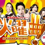 山田涼介と大島優子の結婚は?エレベーター目撃や火曜曲で共演!