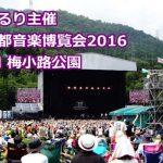ミスチル 京都音楽博覧会 2016/9/18 感想ライブレポとセトリ(梅小路公園)