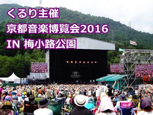 くるり主催 京都音楽博覧会