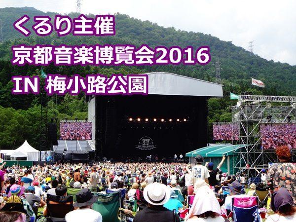 ミスチル 京都音楽博覧会 2016/9...