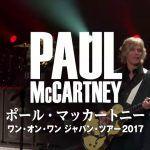 ポールマッカートニー 日本武道館ライブ2017 セトリ・感想レポ・グッズ画像まとめ