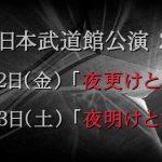 シド ライブ2017/5/12,13 日本武道館 セトリ・感想レポ・グッズ画像まとめ