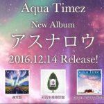 Aqua Timez アスナロウ2(後半) ライブ2017 セトリ・感想レポ・グッズ画像まとめ