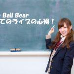 Base Ball Bearの初めてのライブの心得!注意したいマナーや服装とは?