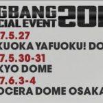 BIGBANG ライブ ファンミーティング2017 セトリ・感想レポ・グッズ画像まとめ