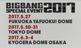 BIGBANG ファンミーティング2017