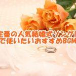 B'z定番の人気結婚式ソングは?余興で使いたいおすすめBGM特集!