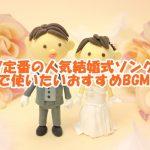 GLAY定番の人気結婚式ソングは?余興で使いたいおすすめBGM特集
