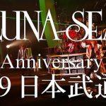 LUNA SEA 25周年ライブ2017/5/29 日本武道館 セトリ・感想レポ・グッズ画像まとめ