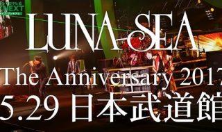 LUNA SEA 25周年ライブ2017/5/29 日本武道館