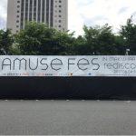 【ライブレポ】Amuse Fes 2017/6/4 幕張メッセに行ってきた感想