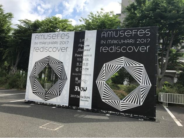 Amuse Fes 2017 in MAKUHARI –rediscover-