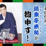 桑田佳祐 ARENA&DOME LIVE 2017「がらくた」チケット当選倍率を予想してみた!
