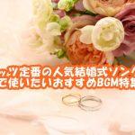 スピッツ定番の人気結婚式ソングは?余興で使いたいおすすめBGM特集!