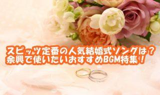 スピッツ 結婚式ソング