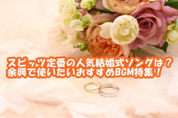 スピッツ定番の人気結婚式ソングは 余興で使いたいおすすめbgm特集
