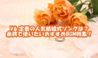 V6結婚式ソング