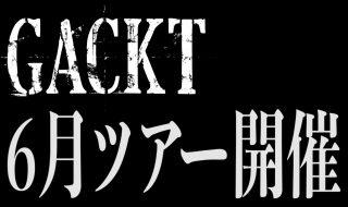 神威 楽園(Gackt) ヒラキナ祭