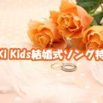 KinKi Kids定番の人気結婚式ソングは?余興で使いたいおすすめBGM特集!