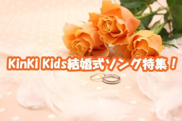 KinKi Kids 結婚式ソング