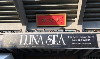LUNA SEA The Anniversary 2017 日本武道館