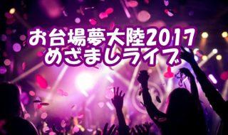 めざましライブ2017