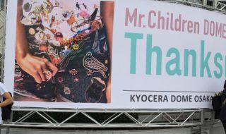 Mr.Children DOME & STADIUM TOUR 2017 Thanksgiving 25 2017年7月5日 京セラドーム大阪