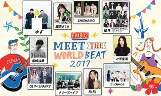 FM802 MEET THE WORLD BEAT 2017 出演者アーティスト