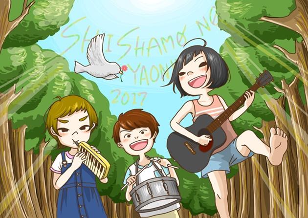 SHISHAMO(シシャモ)