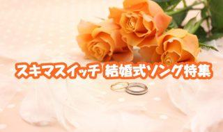 スキマスイッチ結婚式ソング