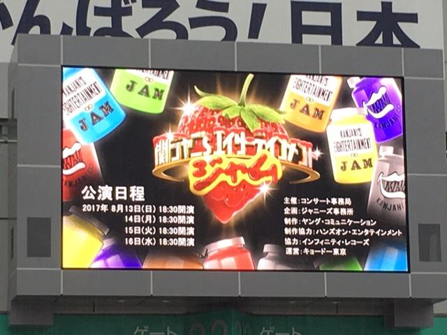 関ジャニ∞ 関ジャニ'sエイターテインメント ジャム 東京ドーム