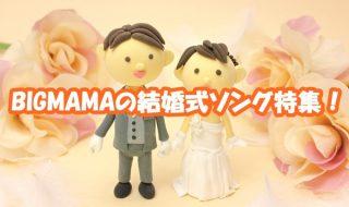 BIGMAMA 結婚式ソング