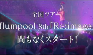 flumpool 8th tour 2017「Re:image」
