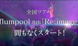 flumpool 8th tour 2017「Re:image」