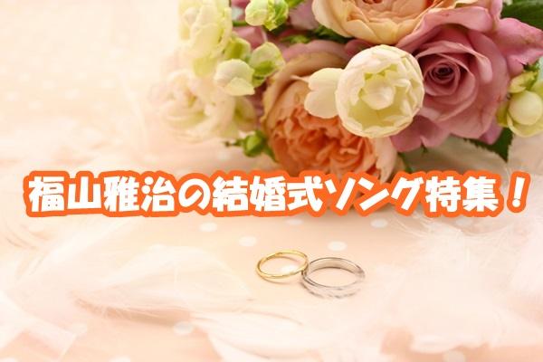 福山雅治 結婚式ソング