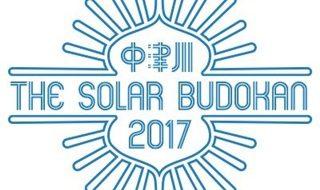 中津川ソーラー武道館フェス2017