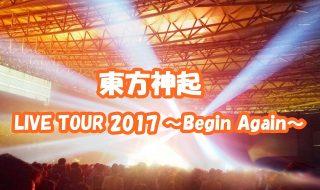 東方神起ライブ2017