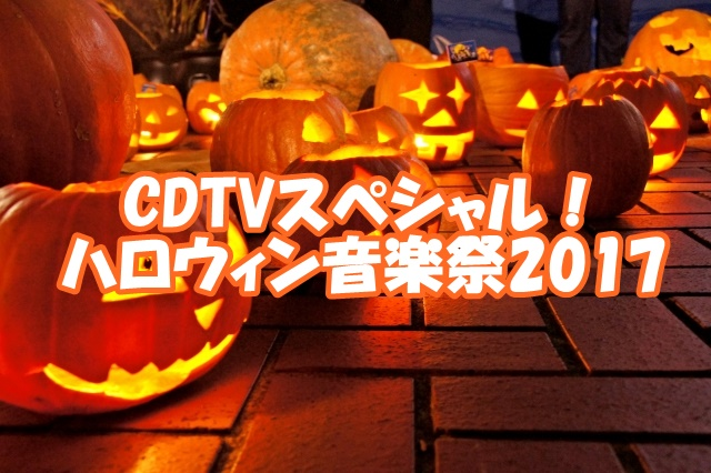 CDTVスペシャル!ハロウィン音楽祭2017