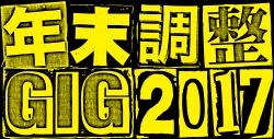 年末調整GIG 2017