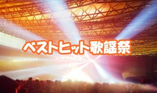 ベストヒット歌謡祭