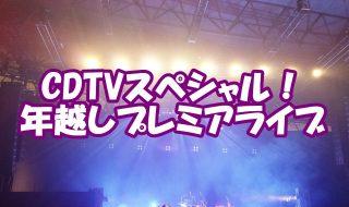CDTVスペシャル!年越しプレミアライブ