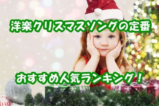 洋楽のクリスマスソング定番曲は?おすすめランキングBest30選!