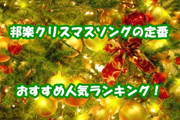 邦楽のクリスマスソング定番曲は?おすすめランキングBest20選!