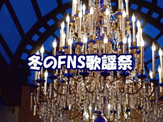 冬のFNS歌謡祭
