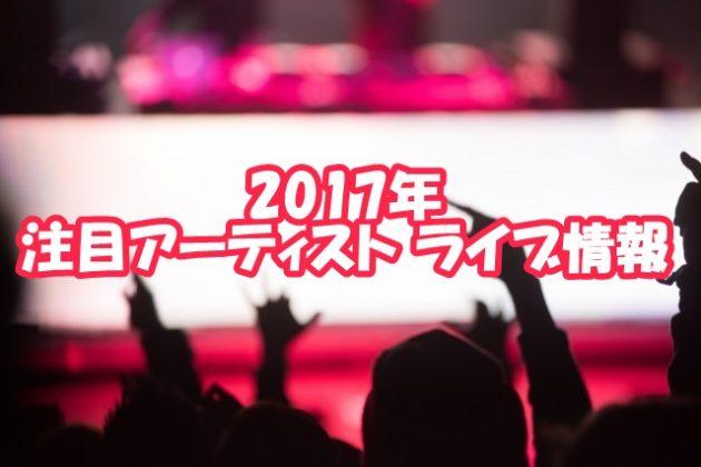 2017年コンサート・注目アーティストライブ情報一覧