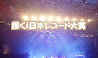 輝く!日本レコード大賞