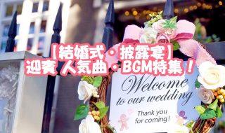 【結婚式・披露宴】迎賓でおすすめの人気曲・BGM特集!