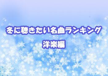 冬に聴きたい洋楽ウィンターソングの定番!冬の歌ランキング30選