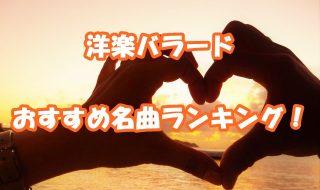 一生聴ける!洋楽バラードの名曲人気おすすめランキングベスト30選!
